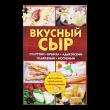 Товары и оборудование для сыроварения - Книги о сыроварении