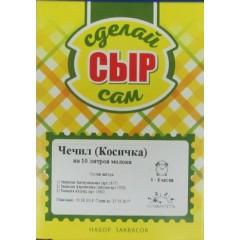 Набор заквасок для приготовления сыра Чечил (Косичка) в домашних условиях, на 10 л молока