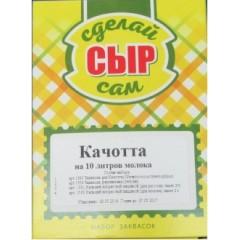 Набор заквасок для приготовления сыра Качотта в домашних условиях, на 10 л молока
