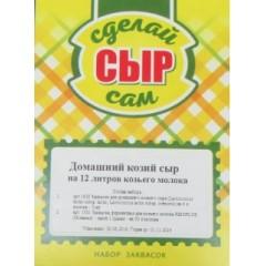 Набор заквасок для приготовления домашнего козьего сыра, на 12 л молока