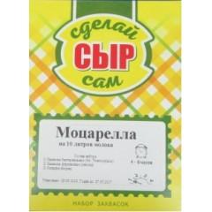 Набор заквасок для приготовления сыра Моцарелла в домашних условиях, на 10 л молока